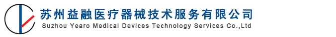 苏州益融医疗器械技术服务有限公司